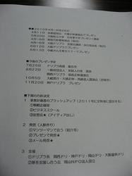 斉藤さんの活動レジュメ2.jpg