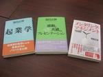 3冊の推薦本.jpg