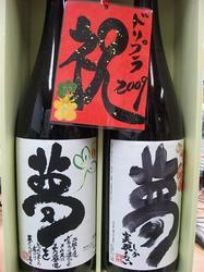 ドリプラ2009祝い酒.jpg
