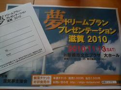 滋賀ドリプラのチラシ.jpg
