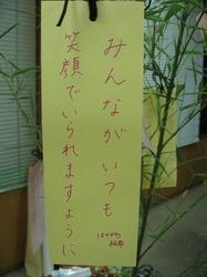 短冊に願いを.jpg